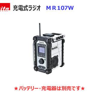 マキタ(Makita)の makita7.2V〜18V AC100V 充電式ラジオ MR107W 白 (スピーカー)
