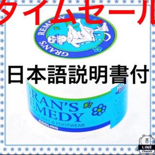 グランズレメディ(Gran's Remedy)のグランズレメディ 50g 日本語説明書付き クールミント(フットケア)