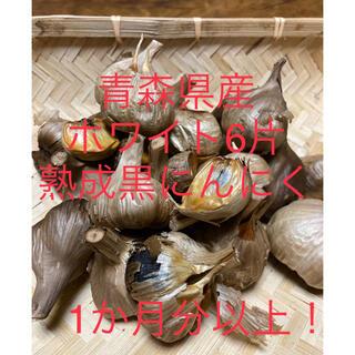熟成黒にんにく 熟成黒ニンニク 青森県産 福地ホワイト6片 1か月分以上(野菜)