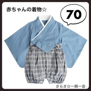 新品☆ 袴 はかま セットアップ ロンパース 着物 男の子 初節句 青 70(和服/着物)