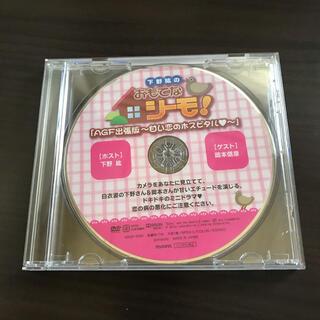 下野紘のおもてなシーモ! AGF出張版 DVD(その他)