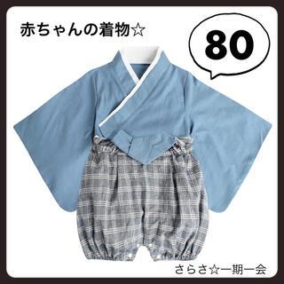 新品☆ 袴 はかま セットアップ ロンパース 着物 男の子 初節句 青 80(和服/着物)