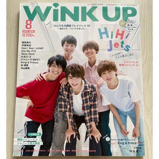 ワニブックス(ワニブックス)のWiNK UP 2019年8月号(アート/エンタメ/ホビー)