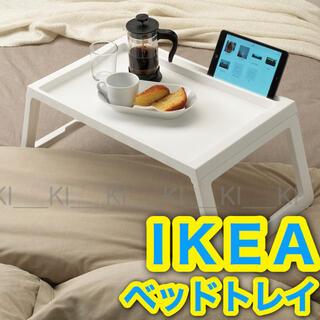 【新品未使用】IKEA★人気ベッドトレイ【クリプスク/テレワーク/在宅/勉強机】(コーヒーテーブル/サイドテーブル)