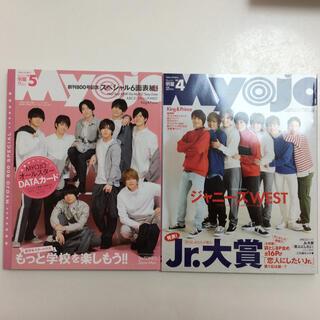 ちっこいMyojo  2019年 4月号5月号 2冊セット(アート/エンタメ/ホビー)