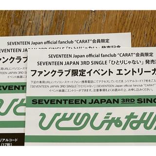 セブンティーン(SEVENTEEN)のSEVENTEEN  CARAT盤 オンラインイベント エントリーシート(アイドルグッズ)