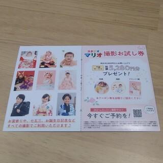 キタムラ(Kitamura)のスタジオマリオ撮影お試し券(キッズ/ファミリー)