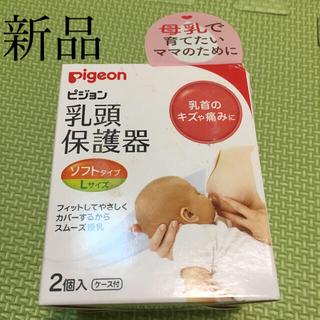ピジョン(Pigeon)のピジョン 乳頭保護器 新品 2個入り ソフト L ケース付き(その他)