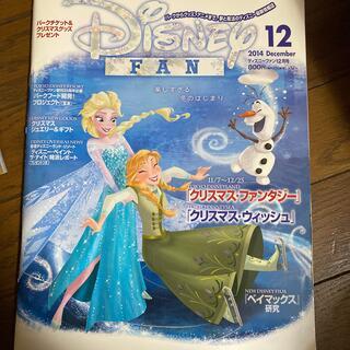 ディズニー(Disney)のDisney FAN (ディズニーファン) 2014年 12月号(絵本/児童書)