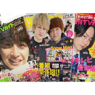 Johnny's - 月刊TVガイド  関西版  2021年6月号  最新刊 4月号 5月号