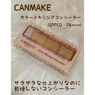 キャンメイク(CANMAKE)のキャンメイク sns人気コンシーラー(コンシーラー)