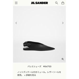 ジルサンダー(Jil Sander)のjil sander ジルサンダー 今季 バレエシューズ 37(バレエシューズ)