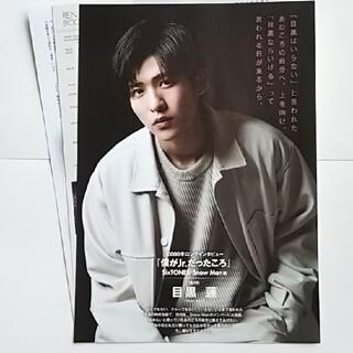 Myojo 通常版 目黒蓮さん 10000字インタビュー Snow Man(アート/エンタメ/ホビー)
