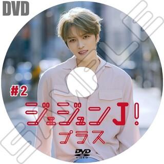 ジェイワイジェイ(JYJ)のジェジュンJ!プラス #2★DVD(ミュージック)
