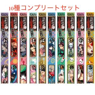 鬼滅の刃 ぷっちょ ロールテープ 10種 コンプリートセット