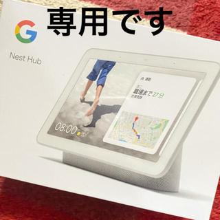 Google - Nest Hab チョーク 未開封 ネストハブ