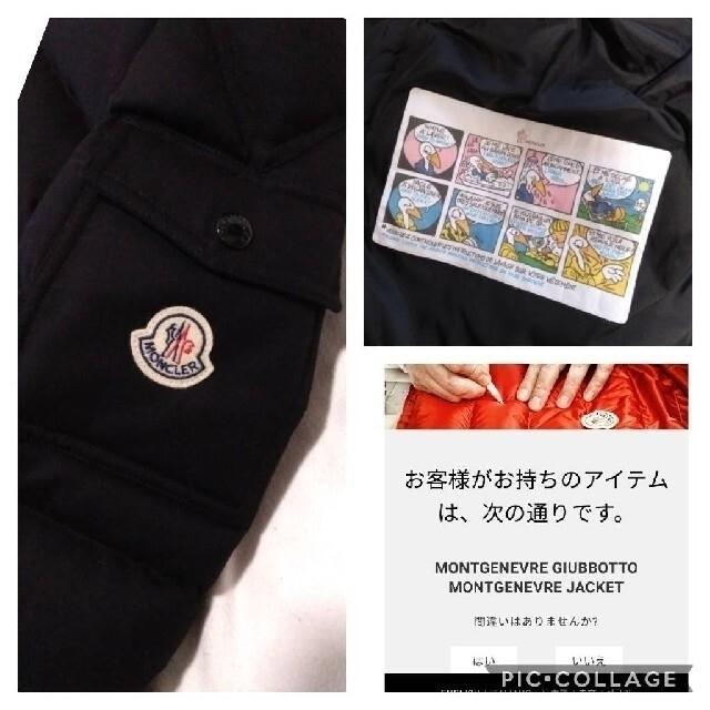 MONCLER(モンクレール)の[新品同様タグ付] モンクレール モンジュネーブル ブラック サイズ2 メンズのジャケット/アウター(ダウンジャケット)の商品写真