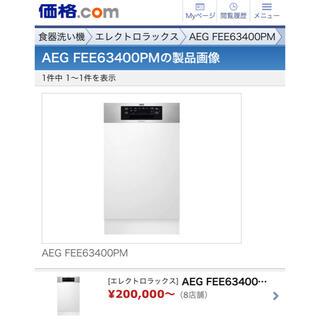 エレクトロラックス(Electrolux)のAEG ビルトイン食洗機 45cm FEE63400PM(食器洗い機/乾燥機)
