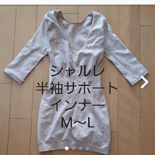 シャルレ(シャルレ)のシャルレ サポートインナー(半袖)M~L(アンダーシャツ/防寒インナー)