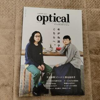 ワニブックス(ワニブックス)のoptical めがねを替えれば世界が変わる ISSUE.#01(ファッション/美容)