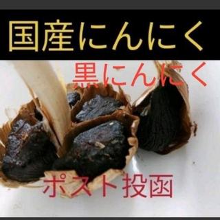 27 黒にんにく  720g (バラ)  国産にんにく使用!(野菜)