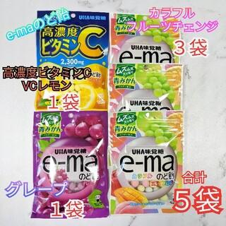 ユーハミカクトウ(UHA味覚糖)の味覚糖 e-ma のど飴 袋 3種類  合計5袋セット(菓子/デザート)
