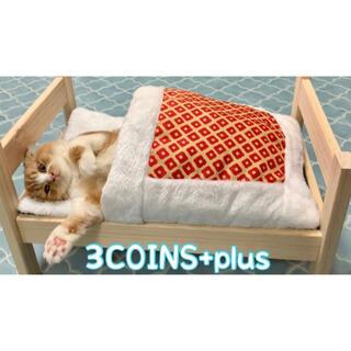 スリーコインズ(3COINS)のペット用 布団(猫)