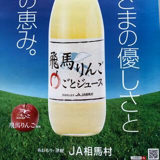 青森県産りんごジュース1リットル6本入JA相馬村(ソフトドリンク)