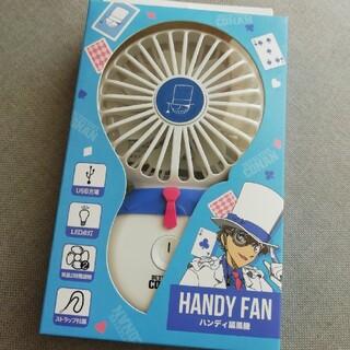 ショウガクカン(小学館)の名探偵コナン 怪盗キッド 扇風機 携帯扇風機 ハンディ扇風機 ハンディファン(扇風機)