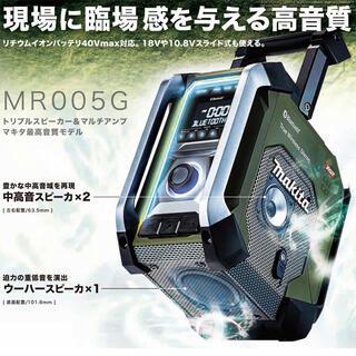 マキタ(Makita)の新品 マキタ充電式ラジオ 〔MR005GZO〕 【オリーブ】新色(ラジオ)