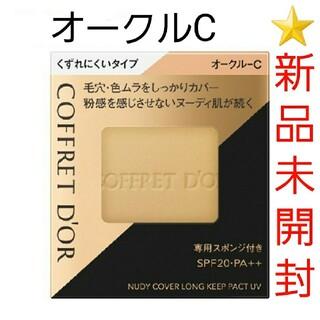 COFFRET D'OR - ★新品未開封★コフレドール ヌーディカバー ロングキープパクトUV オークルC