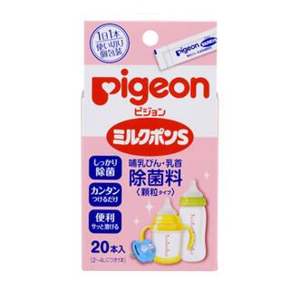 ピジョン(Pigeon)の☆匿名☆新品☆ ピジョン ミルクポンS(哺乳びん・乳首除菌料) 顆粒タイプ(哺乳ビン用消毒/衛生ケース)