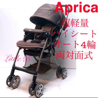 アップリカ(Aprica)のアップリカ*純正汗取りマット付*オート4輪ハイシート両対面式A型ベビーカー(ベビーカー/バギー)