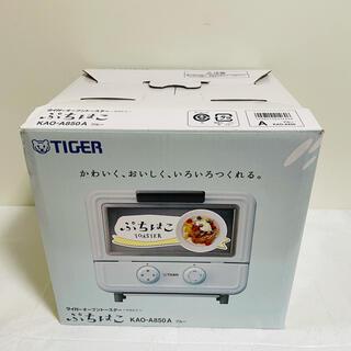 タイガー(TIGER)のタイガー オーブン トースター ぷちはこ ブルー やきたて KAO-A850-A(調理機器)