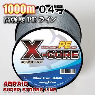 高強度PEラインX-CORE0.4号10lb・1000m巻き 灰 グレー!(釣り糸/ライン)