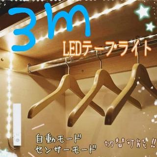 LED テープ ライト 人感 自動点灯 センサーライト LEDテープライト 3m(蛍光灯/電球)