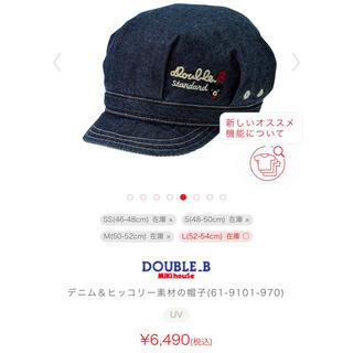ダブルビー(DOUBLE.B)の【美品】ミキハウス ダブルB  帽子 キャスケット 46〜48(帽子)