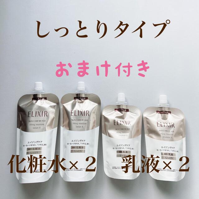 ELIXIR(エリクシール)のエリクシール シュペリエル リフトモイスト エマルジョン TⅡ 化粧水 乳液 コスメ/美容のスキンケア/基礎化粧品(乳液/ミルク)の商品写真
