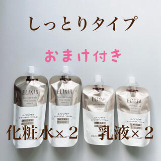 ELIXIR - エリクシール シュペリエル リフトモイスト エマルジョン TⅡ 化粧水 乳液