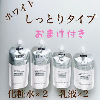 ELIXIR - エリクシール ホワイト クリアローション クリアエマルジョン 化粧水 乳液