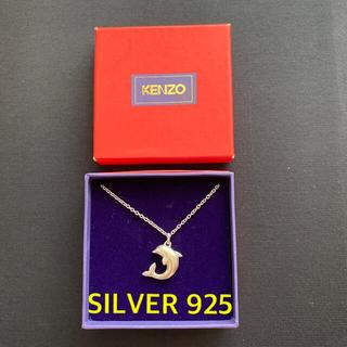 ケンゾー(KENZO)のkenzo ネックレス シルバー925(ネックレス)