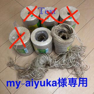 コクヨ(コクヨ)のコクヨ 麻紐 2個セット(生地/糸)