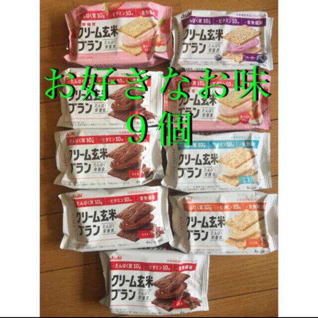アサヒ(アサヒ)のクリーム玄米ブラン 9個(期間限定味入り!) コスメ/美容のダイエット(ダイエット食品)の商品写真