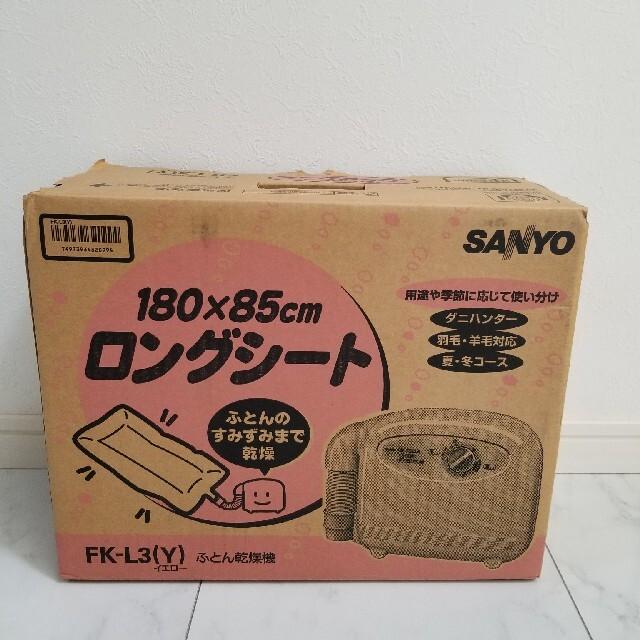 SANYO(サンヨー)のコーン様専用  ふとん乾燥機FK-L3 開封未使用 サンヨー スマホ/家電/カメラの生活家電(衣類乾燥機)の商品写真