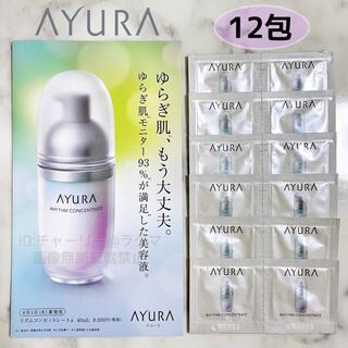 アユーラ(AYURA)の【AYURA】アユーラ リズムコンセントレートα サンプル 12包set(サンプル/トライアルキット)