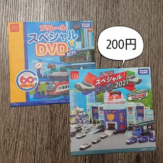 Takara Tomy - D選べるまとめ売り マック ハッピーセット DVD トミカ 2019 2021