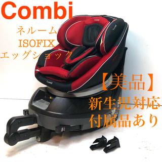combi - コンビ【美品】ISOFIX*ネルームエッグショック*新生児対応 回転式 赤黒