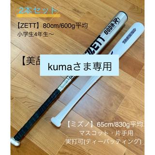 ミズノ(MIZUNO)の【kumaさま専用】GW割引き! 片手用バット&バット(少年軟式用)(バット)