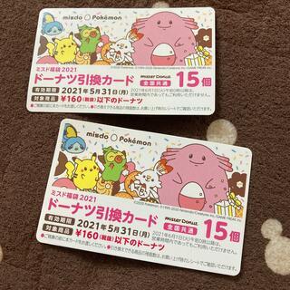 ポケモン(ポケモン)のミスド福袋2021 ドーナツ引換カード(フード/ドリンク券)