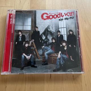 キスマイフットツー(Kis-My-Ft2)のGoodいくぜ! kis-my-ft2  キスマイ  cd(ポップス/ロック(邦楽))